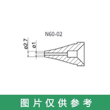 白光HAKKO 高功率吸锡枪FR400吸嘴,N60-02