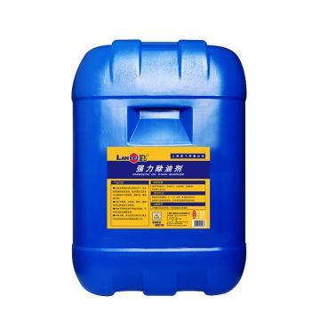 蓝飞强力除油剂,X041-25 25KG/桶,单位:桶