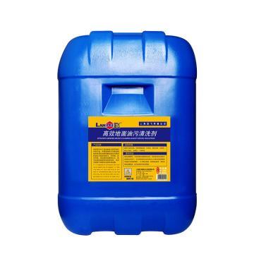蓝飞高效地面油污清洗剂,Q041-25,25KG