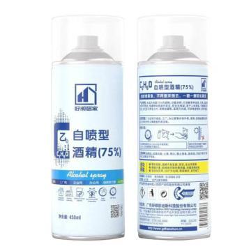 好顺居家 自喷型无水酒精清洗消毒剂,75%,450ml/瓶,12瓶/箱