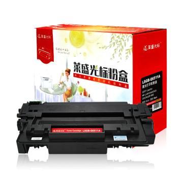 莱盛光标 硒鼓,LSGB-Q6511A(HP LJ-2410/2420/2430CANON LBP-3460)