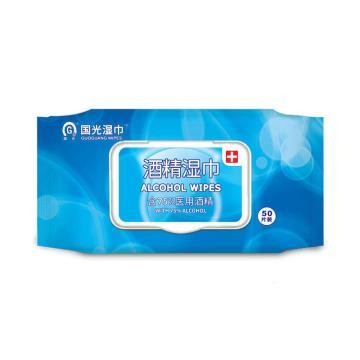 国光75%酒精消毒湿巾,50片*1包 单片尺寸15x20cm