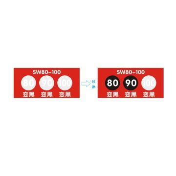 慈溪波仕欧/CIXI BOSSIO 变色示温贴片,SW80-100,1张/33片