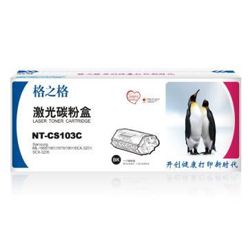 格之格 硒鼓,NT-CS103C 适用Samsung ML-2951D/2951DN/2956DN/2956DW/SCX-4728HN/4729HD