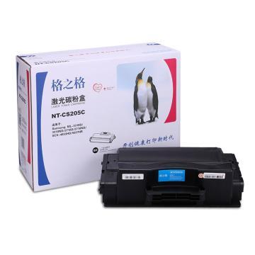 格之格 硒鼓,NT-CS205C 适用 Samsung ML-3310D/3310ND/3710D/3710ND/SCX-4833HD/5637HR