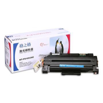 格之格 硒鼓,NT-PS1053XC 适用Samsung ML-1911/2526/2581N/SCX-4601/4623FH/SF651/651P