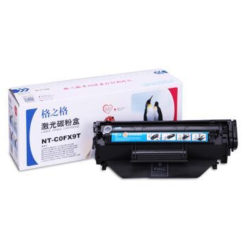 格之格 硒鼓,NT-C0FX9T 适用Canon Fax L160/L160G/L120/L100/L140 CanonMF4010/MF4012/MF4012B