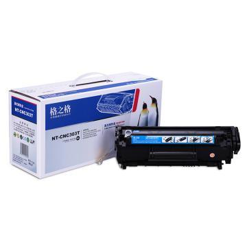 格之格 硒鼓,NT-CNC303T升级版 适用HP 1010/1012/1015/1018/1020/1022/1022n/1022nw/3015/3020