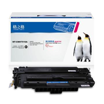 格之格 硒鼓,NT-CNH7516A升级版 适用HP5200L/5200/5200n/5200dtn/5200LX/5200TNCanonLBP-3500