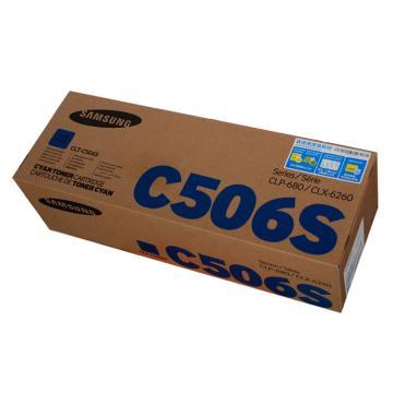 三星鼓粉一体硒鼓,CLT-C506S 青色 适用三星CLP-680ND CLX-6260ND/6260FR,打印约1500页