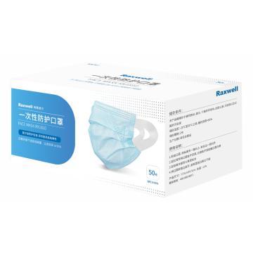 Raxwell 一次性口罩,RX1810,BFE≥95% 蓝色,50只/盒