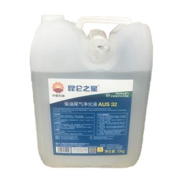 昆仑 尿素,AUS32,10kg/桶