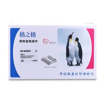格之格 鼓组件,NT-D2922 适用Lenovo M7250/M7250N/M7260/M7215/M7205