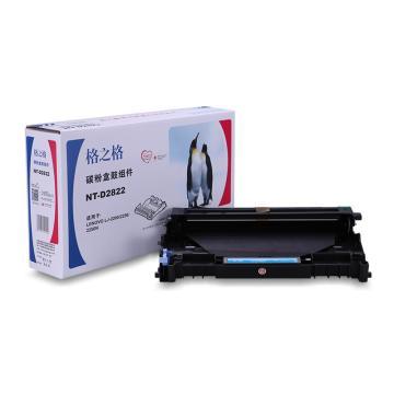 格之格 鼓组件,NT-D2822 适用Lenovo LJ2200/2250/2250N