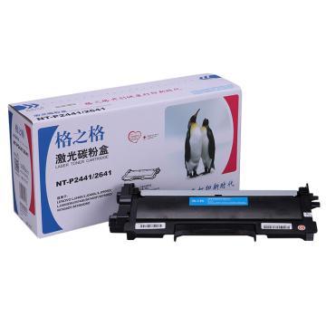 格之格 粉盒,NT-P2441/2641 适用联想LJ2400/2400L/M7400/M7450F/LJ2600D/LJ2650DN/M7600D/M7650DF