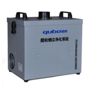 酷柏低噪音,高容量,高效新型锡烟净化器,DX2000双吸气臂