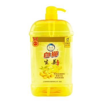 白猫 生姜洗洁精,1.5KG 单位:瓶