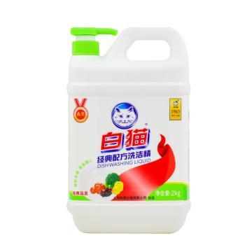 白猫 经典配方洗洁精(新泵),2000g 单位:瓶