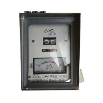 北京电力设备 避雷器监测器,JCQY2-10/800