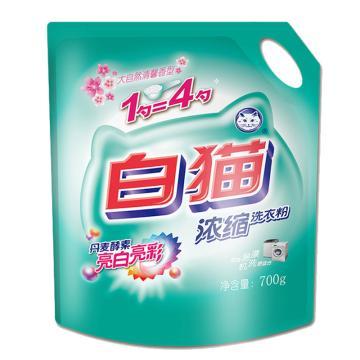 白猫 新浓缩洗衣粉(丹麦生物酵素)亮白亮彩,700g 单位:袋