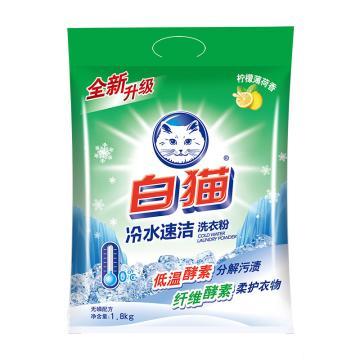 白猫 冷水速洁无磷洗衣粉,1.8kg 单位:袋