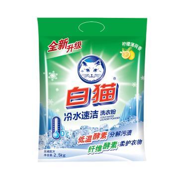 白猫 冷水速洁无磷洗衣粉,2500g 单位:袋