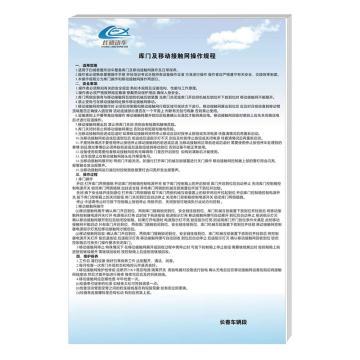 佳捷仕 标识牌,库门及移动接触网操作规程,900×600,厚100亚克力