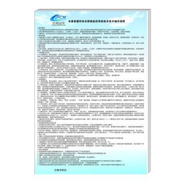 佳捷仕 标识牌,长春客整所安全联锁监控系统安全技术操作规程,700×480,厚100亚克力