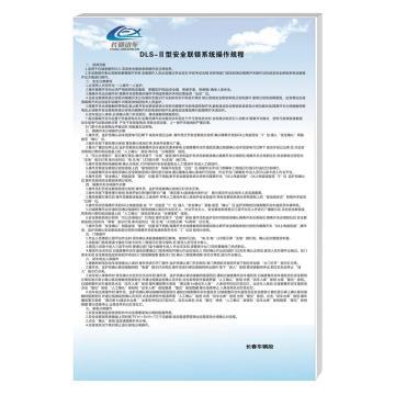 佳捷仕 标识牌,DLS-111型安全联锁系统操作规程,900×600,厚100亚克力