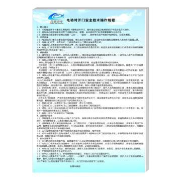 佳捷仕 标识牌,电动对开门安全技术操作规程,700×480,厚100亚克力