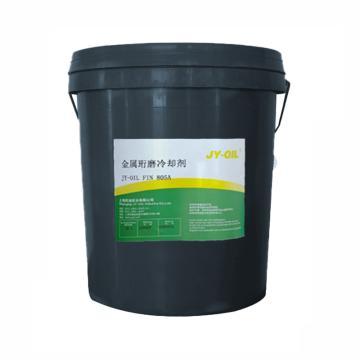 炬油 金属珩磨冷却剂,JY-OIL FIN 805A,20L/桶