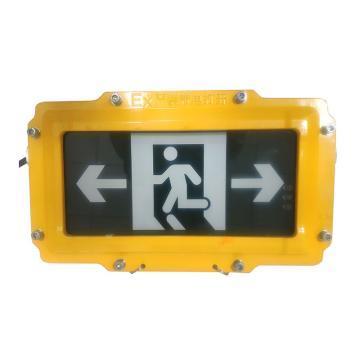 明特佳 防爆应急标志灯FYD2007,5W,双向指示L351W196H72,单位:个