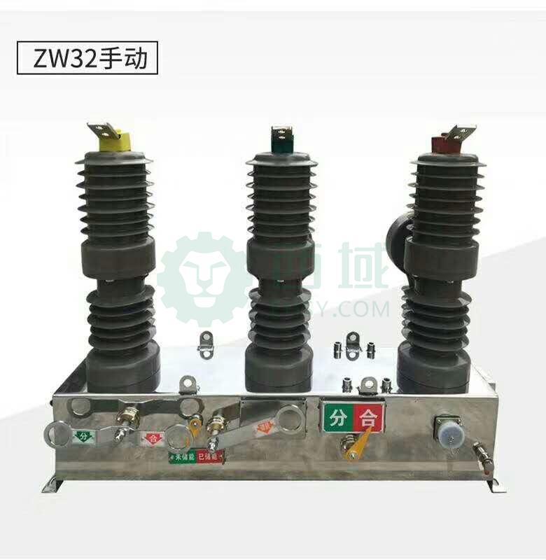 智多信 高压真空断路器,ZW32-12/630A 手动不带隔离