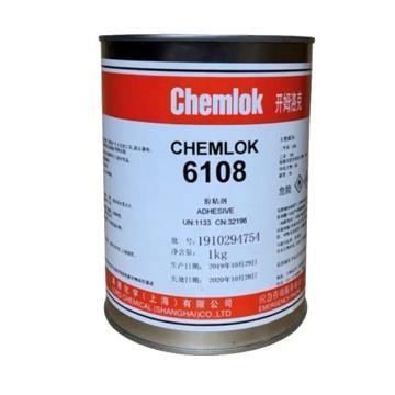 开姆洛克 胶粘剂,6108,1kg/罐