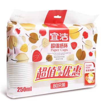 宜洁 超值一次性纸杯,Y-9926 250ml 80只 单位:袋