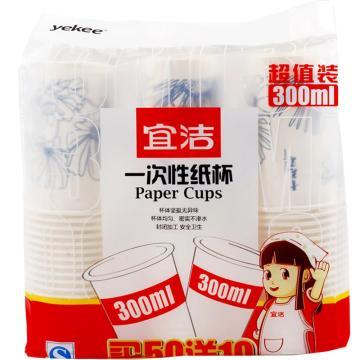 宜洁 一次性纸杯(加大款),Y-9874 300ml 50+10 单位:袋