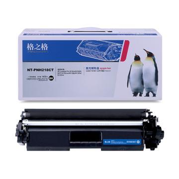 格之格 硒鼓,NT-PNH218C带芯片升级版 适用HP M104a/M104W;MFPM132snw/M132fp/M132fw/M132nw