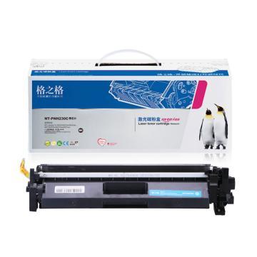 格之格 硒鼓,NT-PNH230C升级版(带芯片)适用HP M203d/M203dn/M203dw;M227fdn/M227fdw/M227sdn