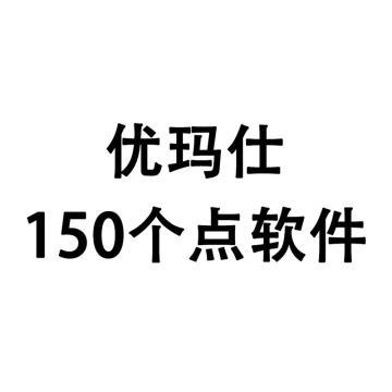 优玛仕 网络(BS)考勤软件 150个点