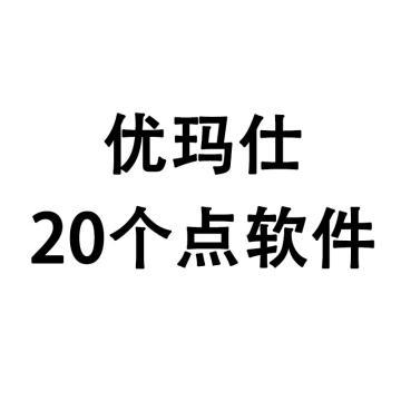 优玛仕 网络(BS)考勤软件 20个点