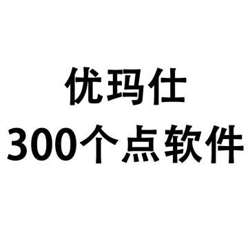 优玛仕 网络(BS)考勤软件 300个点