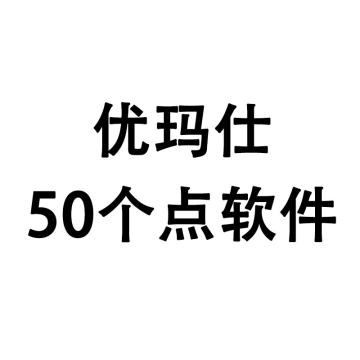 优玛仕 网络(BS)考勤软件 50个点