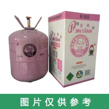 南京金典 制冷剂,R502,毛重16kg,净重13kg/瓶,仅售华南地区
