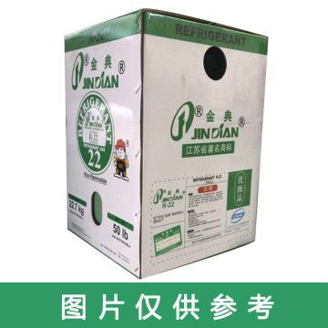 南京金典 制冷剂,R22,净重22.7kg/瓶,蓝色封口,仅售华南地区