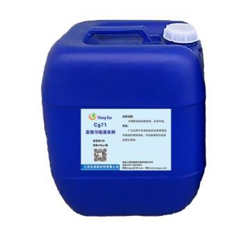 江西长高 高效污垢清洗剂,CG71,20KG/桶