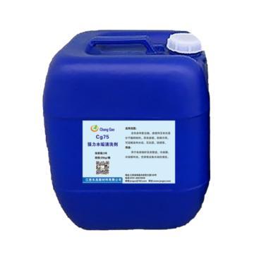 江西长高 强力水垢清洗剂,CG75,20KG/桶