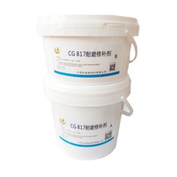 江西长高 耐磨修补剂,CG817,6KG/套