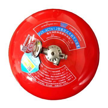 海天 悬挂式干粉灭火装置,4kg,FZX/ACT4-1.2-HT