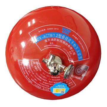 海天 悬挂式干粉灭火装置,8kg,FZX/ACT8-1.2-HT