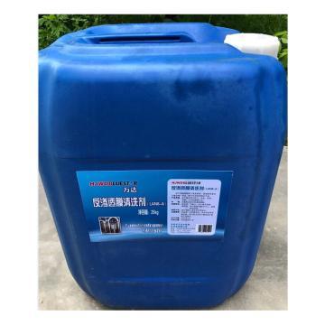 万达 反渗透膜清洗剂,LAN8-A,(25KG/桶 请按照25的倍数下单)